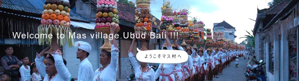 バリ島マス村|mas ubud bali