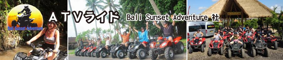 ATVライド Bali Sunset Adventure社(バリ・サンセット・アドベンチャー)