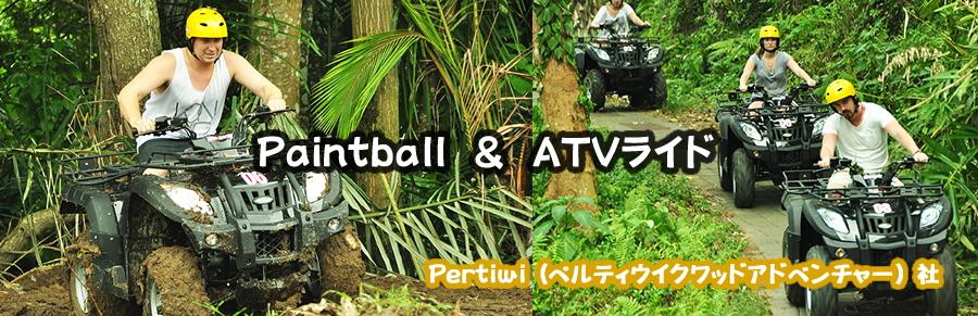 ATVライド Pertiwi社(ペルティウィ・クワッド・アドベンチャー)
