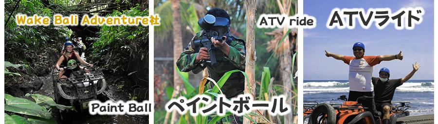 ATVライド Wake Bali Adventure社(ウェイク・バリ・アドベンチャーズ)