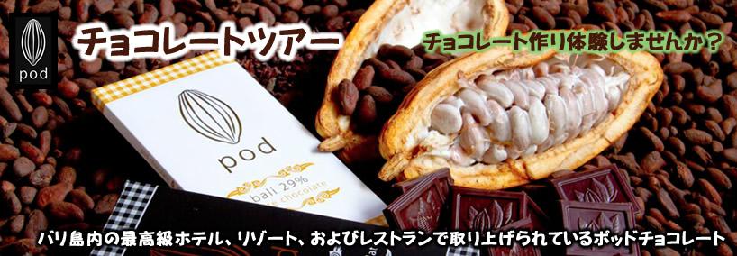 チョコレートツアー Chocolate Tour|エレファント・キャンプ内 Elephant Camp