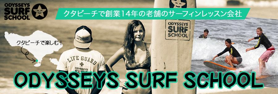 サーフィン ODYSSEYS SURF SHOOL|バリ島海で楽しむマリンスポーツ オプション