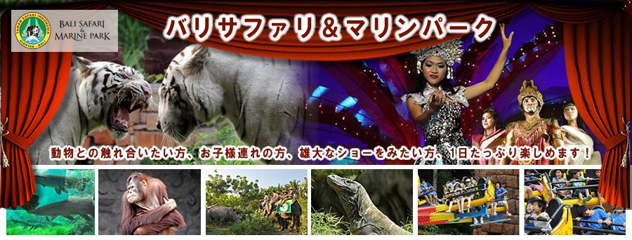 バリサファリ&マリンパーク Bali Safari & Marine Park