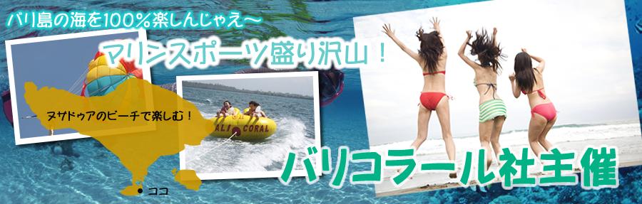 バリコラール社(ヌサドゥア・タンジュンベノアの海で)|バリ島海で楽しむマリンスポーツ オプション