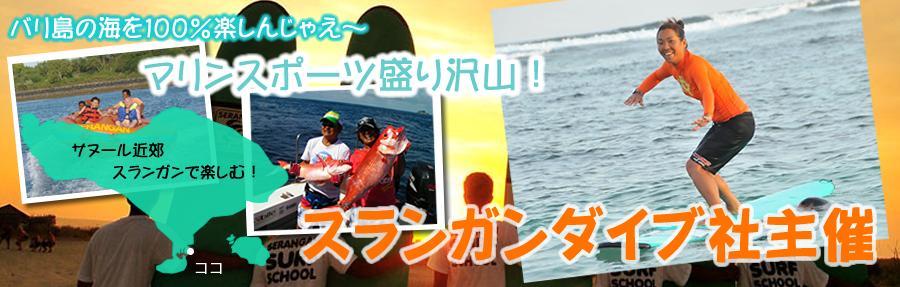 スランガンダイブ社(サヌール近郊)|バリ島海で楽しむマリンスポーツ オプション